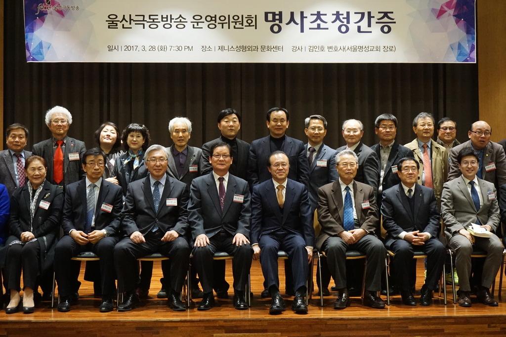 울산극동방송 명사초청강연, 김인호 장로 명품 간증.jpg